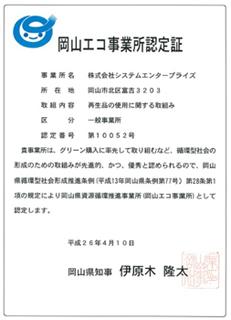 岡山エコ事業所認定証