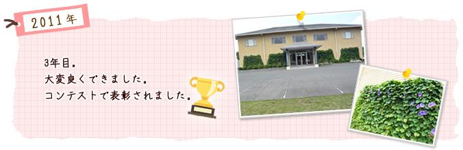 3年目。大変良くできました。コンテストで表彰されました。